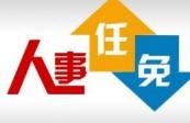 甘肃省人民代表大会常务委员会任命名单、决定免职名单