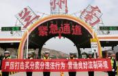 """韩家河大队开展打击""""买分卖分""""违法行为宣传活动"""