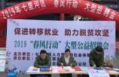 """1700多人在七里河區2019年""""春風行動""""大型公益招聘會上找到了工作"""