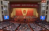 十三屆全國人大二次會議在京開幕