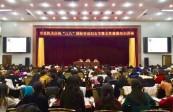蘭州市舉辦慶祝三八國際勞動婦女節暨女性健康知識講座