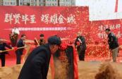 投资100多亿 小雁滩城中村改造安置房项目开建