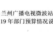 蘭州網絡廣播電視臺2019年部門預算情況說明