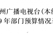 蘭州廣播電視臺(本級) 2019年部門預算情況說明