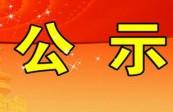 蘭州網絡廣播電視臺2019年殯葬改革宣傳公交移動電視宣傳項目單一來源采購公示