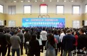 2019年甘肅省網絡安全宣傳周在天水啟動