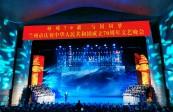 """""""崢嶸70載 與國同夢""""——蘭州市慶祝中華人民共和國成立70周年文藝晚會昨晚精彩上演"""