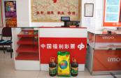 张掖市福彩中心组织开展2019年销售网点慰问活动