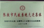 """张掖市福彩中心荣获""""全市民政系统先进集体""""荣誉称号"""