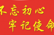 """三項舉措 滋養初心使命  ----蘭州廣播電視臺機關黨支部推進""""不忘初心、牢記使命""""主題教育落實見效"""