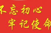 """蘭州廣播電視臺召開  """"不忘初心、牢記使命""""主題教育  工作推進會"""