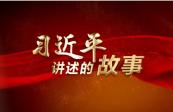 向著偉大夢想闊步前行——寫在中國夢提出七周年之際
