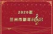 2020年蘭州市新年音樂會
