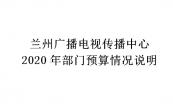 蘭州網絡廣播電視臺  2020年部門預算情況說明
