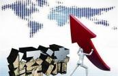 前两月主要经济数据公布,国家统计局表示—— 国民经济经受住了疫情冲击(经济新方位)