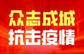 習近平回信勉勵武漢東湖新城社區全體社區工作者 抓細抓實疫情防控各項工作 用心用情為群眾服務