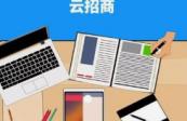 """武漢""""云招商""""項目簽約達2451億元"""