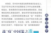 """戰""""疫""""中國策九字訣之""""準"""" 習近平指揮中國戰""""疫""""精準施策"""