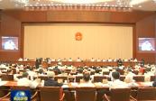 十三届全国人大常委会第十九次会议在京举行