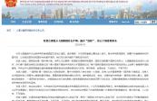 驻港公署驳斥七国集团外长声明:停止干预香港事务