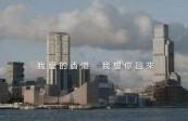 我爱的香港,我想你回来
