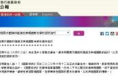 香港教育局向全港中小学发通告,元旦、七一、国庆等重要日子须升国旗区旗及奏唱国歌