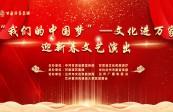 """""""我们的中国梦""""——文化进万家迎新春文艺演出"""