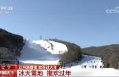 欢喜过大年 | 辽宁:冰雪运动丰富多彩 冰天雪地撒欢过年