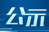 兰州广播电视台2020年度甘肃广播影视奖报送作品公示 (初评)