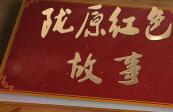 陇原红色故事③|深藏在八路军驻兰办事处的爱情故事(视频)