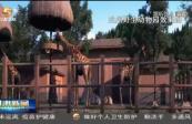 【甘肃新闻】兰州野生动物园计划于10月1日前开放
