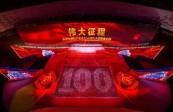 """大型情景史诗《伟大征程》:中国""""大舞美""""的新高峰"""