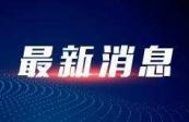 南京市疾控中心:已锁定南京此次疫情病毒毒株为德尔塔毒株