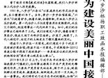 为建设美丽中国接续奋斗
