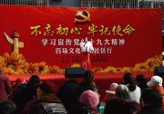 """""""学习宣传党的十九大精神百场文化活动社区行""""走进七里河"""