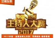 【兰视头条】2017中国·兰州主持人大赛:导师战队  精彩亮相