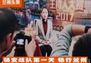 【兰视头条】杨安战队第一天 畅行兰州