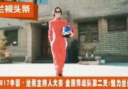 【兰视头条】2017中国·兰州主持人大赛 金燕萍战队第二天:魅力兰州