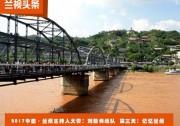 【兰视头条】2017中国·兰州主持人大赛:刘毅伟战队  第三天:记忆兰州