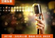 【兰视头条】2017中国·兰州主持人大赛:裴超战队 第六天:美食兰州