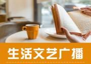 7月12日晚茶:《1008城市声音》写一首情诗给兰州:你好,兰州(华楠)