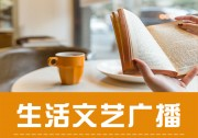 7月16日晚茶:《1008城市声音》写一首情诗给兰州:兰州的赞美诗(刘毅伟)