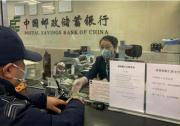 """郵儲銀行:戰""""疫""""時刻 全力強化消費者權益保護"""