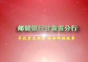 """东西协作 共画脱贫攻坚""""同心圆""""——邮储银行""""武威模式""""探析"""