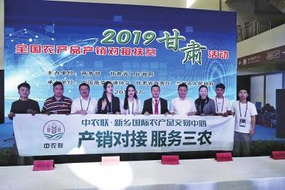 2019年全國農產品產銷對接扶貧(甘肅)活動在蘭舉行。蔣凌攝