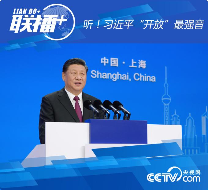 圖為:2018年11月5日,首屆中國國際進口博覽會在上海開幕。國家主席習近平出席開幕式并發表題為《共建創新包容的開放型世界經濟》的主旨演講。