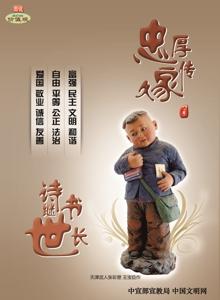 忠(zhong)厚傳家(jia)久 詩書繼(ji)世長