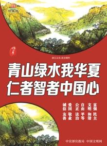 青山(shan)綠水我華夏(xia)