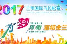 2017蘭州國際shi)砝 song)賽