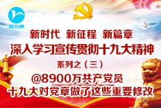 @8900万共产党人 十九大对党章做了这些重要修改